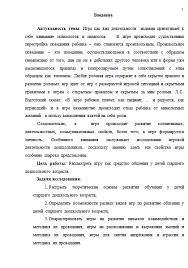 Гуманитарные дисциплины на Заказ Отличник  Слайд №2 Пример выполнения Дипломной работы по Педагогике
