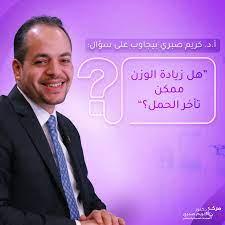 🔴 أيوة،... - مركز دكتور كريم صبري لجراحات السمنة والمناظير