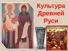 Презентация к уроку истории России класс quot Культура Древней  Культура Древней Руси