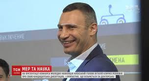 Виталий Кличко мечтает о защите докторской диссертации Политика  ВидеоНа презентации конкурса молодых ученых мэр Кличко рассказал о своих научных планах