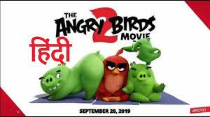 THE ANGRY BIRDS 2 || 2019 || HINDI TRAILER |