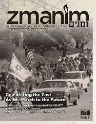 Zmanim Spring 2017 v10 by Congregation Beth El - issuu