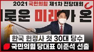 국민의힘 최고위원에 조수진·배현진·김재원·정미경… 청년 최고위원 김용태 - 조선일보