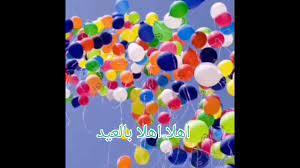 أهلا أهلا بالعيد مرحب مرحب بالعيد - YouTube