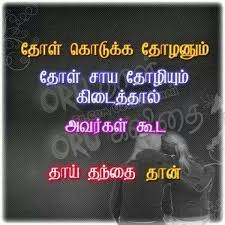 Tamil Friendship Kavithai Wwwkadhalkavithai Friendship Fascinating Some Friendship Quotes In Tamil