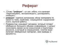 Презентация на тему Доцент кафедры СГД Меняйлова Т А  2 Реферат Слово