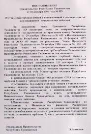 Оплата пошлин доверять или проверять Новости Таджикистана asia  В нотариате района Сомони заверение диплома обошлось в 2 сомони наличными Однако сам нотариус плату не принимал а выписал на клочке бумажки нечто вроде