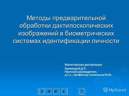 Презентация на тему Методы предварительной обработки  1 Методы предварительной обработки дактилоскопических