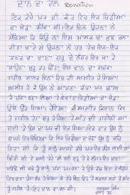 baisakhi essay punjabi language