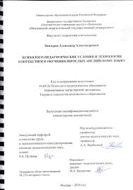 file Титульный лист магистерской диссертации jpg  file Титульный лист магистерской диссертации jpg