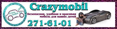 <b>Кровати</b> машинки <b>детская мебель</b> Красноярск | ВКонтакте