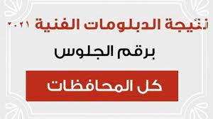 نتيجة الدبلومات الفنية 2021 برقم الجلوس والرابط في جميع المحافظات - موجز مصر