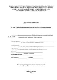 Корпоративное мошенничество виды и способы выявления Дипломная Дипломная Корпоративное мошенничество виды и способы выявления 1
