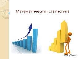 Презентация на тему Математическая статистика Слово статистика  1 Математическая статистика