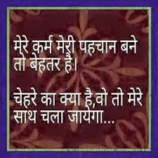 Beautiful God Quotes In Hindi Best of 24 Best Hindi Quotes Images On Pinterest A Quotes True Words And