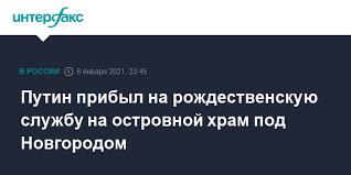 Путин прибыл на рождественскую службу на островной <b>храм</b> ...