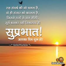 Good Morning Images With Quotes Mesmerizing Motivational Good Morning Suprabhat Quotes In Hindi With Images
