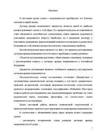 Договор аренды недвижимости в россии в гражданском праве Дипломная Дипломная Договор аренды недвижимости в россии в гражданском праве 3