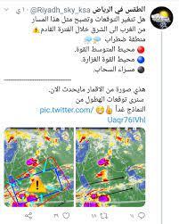 تويتر احوال الطقس الرياض