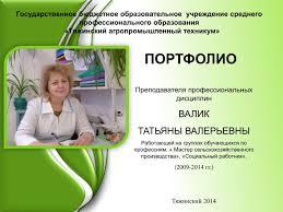 Органы государственной власти диплом на slide1 n jpg