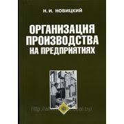 Организация и охрана труда курсовая работа в Минске Курсовые  Организация производства курсовая работа
