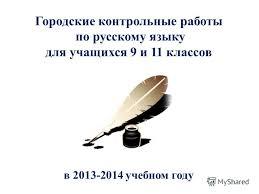 Презентация на тему Городские контрольные работы по русскому  1 Городские контрольные работы