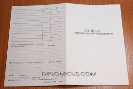 Купить диплом училища любого ПТУ в России ГОЗНАК