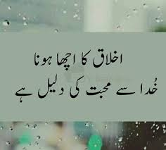 Beautiful Quotes In Urdu With Pictures Best Of Beautiful Quotes Pictures In Urdu Quotes Design Ideas
