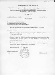 Открытый реестр документов Приказ