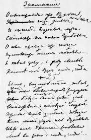 Михайлова. Стихотворение А. С. Пушкина