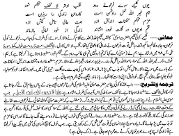 best urdu essay taleem e niswan taleem e niswan by shaikh abdul hafiz engr mumbai related posts to essay on taleem e