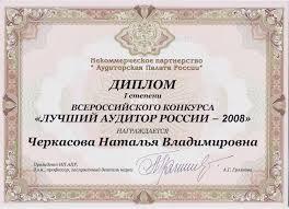 Дипломы и сертификаты аудиторской фирмы Зеркало Лучшие аудиторы  Диплом конкурса Лучший Аудитор России 2008