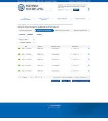 Порядок регистрации онлайн кассы на сайте ФНС Страница Результат обработки пакетов заявлений на регистрацию ККТ