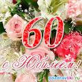 Поздравление для свата к 60 летию