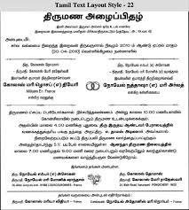 wedding invitation templates tamil broprahshow Wedding Invitations Wording Tamil wedding invitation wordings in tamil best 2017 wedding invitation wording family hosting