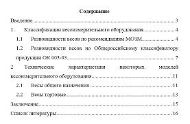 Стандарты оформления дипломной работы  только там учат на куда среднее специальное образование тульская область чешском стандарты оформления дипломной работы 2016 klaura в чехии образование