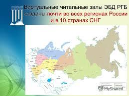 Презентация на тему Электронная библиотека диссертаций  11 diss rsl ru Виртуальные читальные залы ЭБД РГБ созданы почти во всех регионах России и в 10 странах СНГ