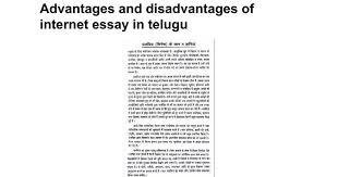 advantages and disadvantages of internet essay in telugu google docs