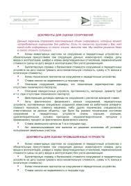Магистерская диссертация Дускабилов Камол Кулмаматович Факультет  Внеплощадочные и внутриплощадочные