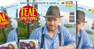Свежий номер <b>журнала</b> «<b>Телепрограмма</b>» в продаже с 9 мая ...