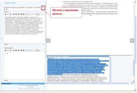 Библиотека СИМОР После того как все цитаты добавлены в реферат Вы можете перейти в Личный кабинет в раздел Мастер рефератов На этой странице Вы можете просмотреть все