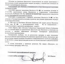 Диплом губернатора Куйвашева новые вопросы новые сомнения  Диплом губернатора Куйвашева новые вопросы новые сомнения