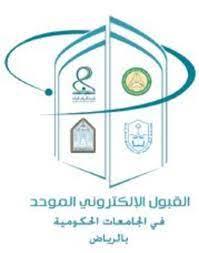 إعلان نتائج القبول الموحد للطالبات بجامعات الرياض الحكومية