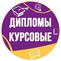 Курсовые Работы Бизнес и услуги в Донецк ua Дипломные работы диссертации курсовые отчеты по практике