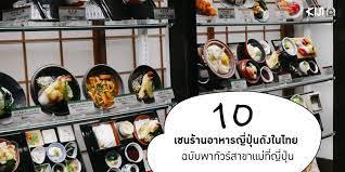 10 เชนร้านอาหารญี่ปุ่นเจ้าดังในไทย (ฉบับตามกินที่สาขาแม่ในญี่ปุ่น)