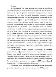 Реферат erp система управления предприятием microsoft dynamics ax  erp система управления предприятием microsoft dynamics ax 4 0 16 04 16