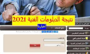 nategafany.emis.gov.eg نتيجة الدبلومات الفنية 2021 مصر بجميع المحافظات  (تجاري- صناعي- زراعي) - الشامل الرياضي