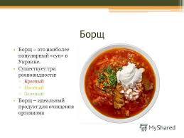 Презентация на тему Реферат на тему Украинская кухня Выполнил  8 Борщ