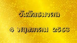 ความเป็นมาของวันฉัตรมงคล | Thaiger ข่าวไทย