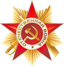 Отечественная война  Великая Отечественная война 1941 1945